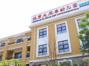 北京大风车国际幼儿园(东方美郡分园)