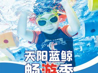 天阳蓝鲸亲子游泳(新塘路中心)