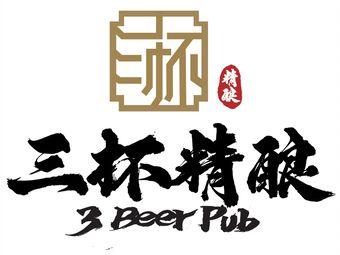 三杯精酿啤酒餐吧