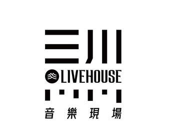 三川音乐现场