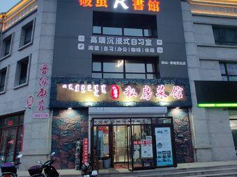 破茧K书馆·自习室(松山·香格里拉店)