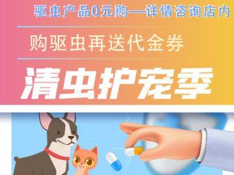 仁诺伴侣动物医院(奥体中路店)