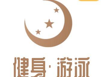 星悦荟健身游泳·铂金店(南海品牌店)