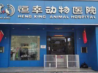恒幸动物医院(24小时)
