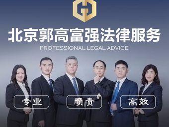 郭高富强法律服务