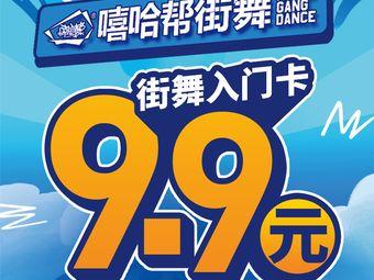 嘻哈帮街舞(福州苏宁广场店)