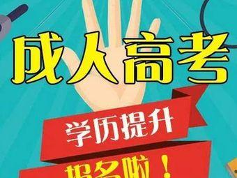 方习教育学历助考中心