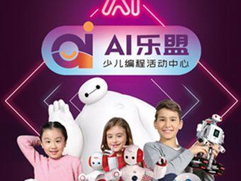 AI乐盟少儿编程活动中心(营盘店)