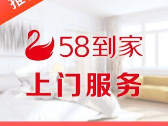 58到家家庭服務(南開店)
