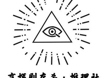 盲探剧本杀·推理社