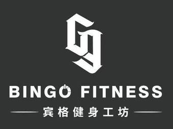 Bingo Fitness宾格健身工坊(佳滨苑店)