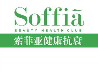 索菲亚健康管理中心(喜盈门·范城店)