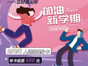 菲跃私教健身中心(工大店)