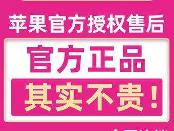 百邦苹果官方授权维修(烟台店)