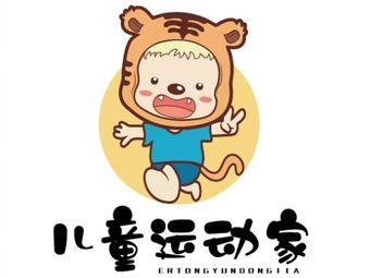 儿童运动家(星河新天地店)