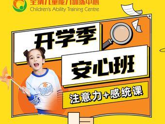 中教全纳儿童能力训练中心(闵行七宝店)