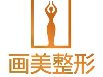 北京画美医院