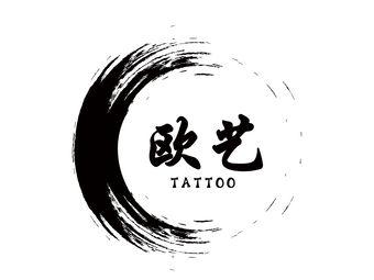 欧艺  纹身店