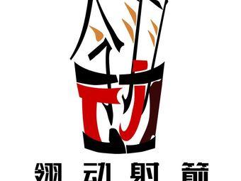 翎動射箭(河西越秀館)