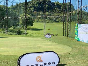 青竹湖高瑞高尔夫学院