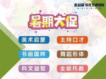 金益晨少儿艺术教育(仲英壹号艺术中心)