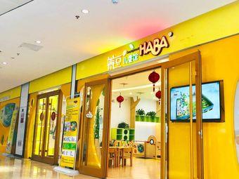 辫豆HABA儿童馆扬州中心