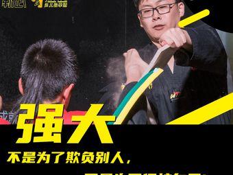 靳武跆拳道(和瑞广场校区)