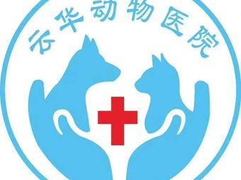 云华动物医院