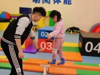 动阅儿童行为发育评估与运动中心