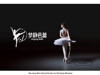 梦静芭蕾艺术中心