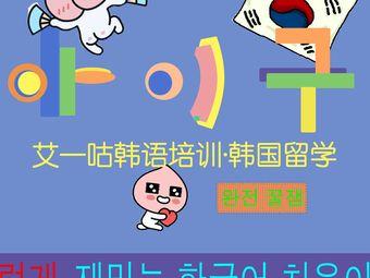 艾一咕韩国留学•语言培训