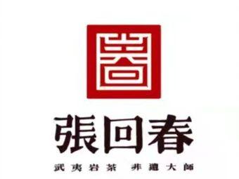 张回春(乌山西路店)