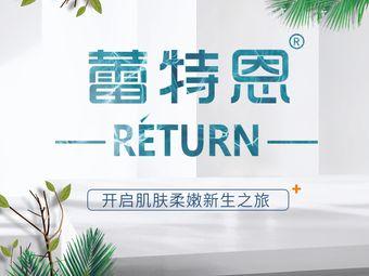 蕾特恩祛痘·全国千店连锁(淄川总店)