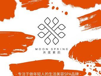 沐莲·素韵MOON SPRING SPA(航空港店)