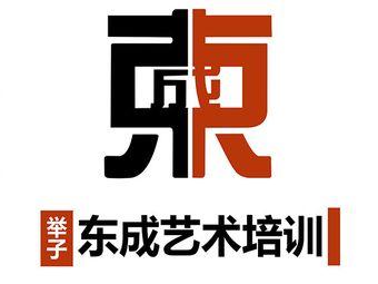 东成美术培训(南湖店)