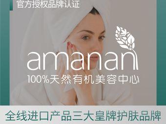 amala阿玛拉有机spa(龙湖时代天街店)