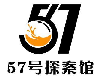 57号探案馆