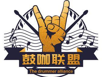 鼓咖联盟现代音乐(西工校区)