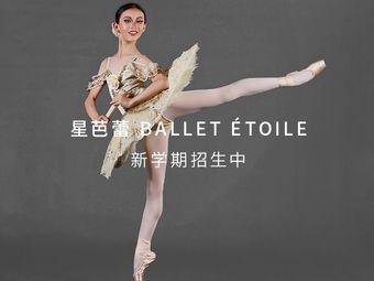 星芭蕾Ballet Étoile(浦东康桥校区)