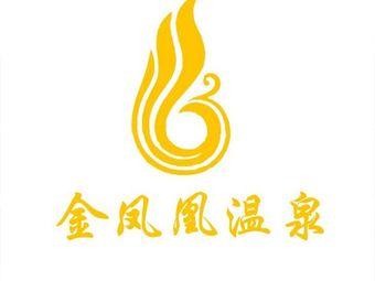金凤凰温泉