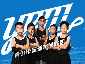 YBDL青少年篮球发展联盟(欧洲城店)