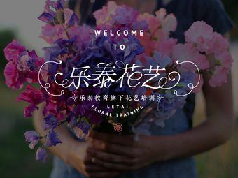 重庆市乐泰职业培训学校