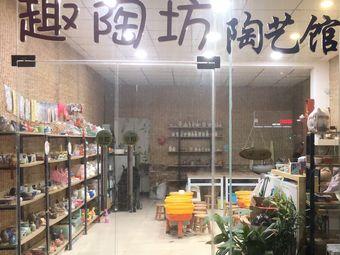 趣陶坊陶艺馆