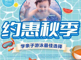 酷游国际亲子游泳俱乐部(津南店)