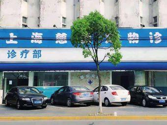 上海慈爱宠物医院