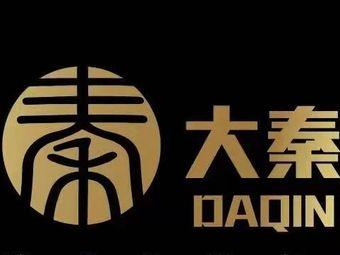 大秦演艺酒城
