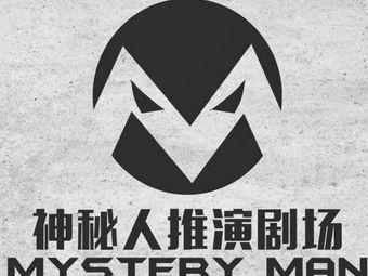 沈阳神秘人推演剧场