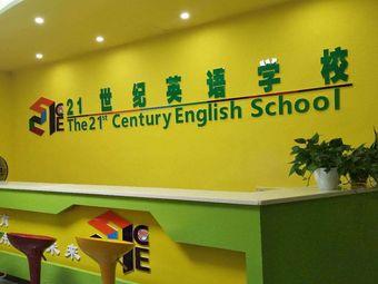 21世纪英语学校