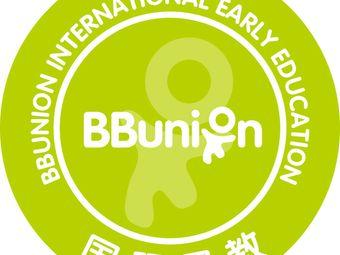 BBunion国际早教(揭阳中心)