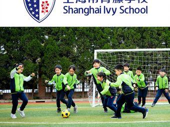 上海常青藤学校青少年俱乐部